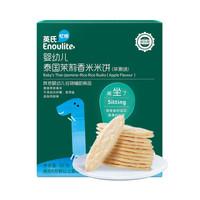 英氏(Engnice)宝宝零食 多乐能系列婴幼儿米饼苹果味 儿童磨牙饼干非磨牙棒营养无添加食盐白砂糖米饼50g
