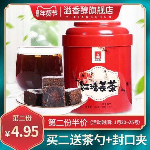 红糖姜茶小袋块装速溶姜汁生姜老姜汤姜母茶冲饮红糖水