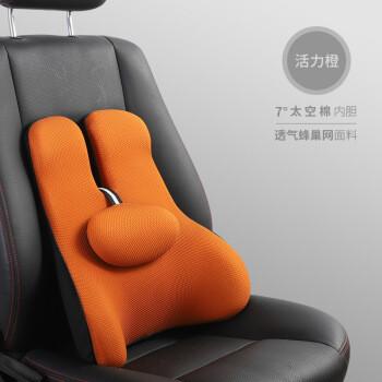 爱车屋G点记忆棉汽车可调节头枕车载护颈枕座椅靠腰透气春夏新品 腰靠 活力橙 I-688MS-CH-1 单个价格