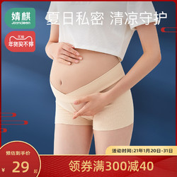 孕妇安全裤低腰防走光怀孕期裤子白色短裤薄款夏季打底裤孕妇睡裤