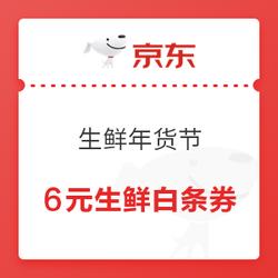 京东 生鲜年货节 领满169-6元白条支付优惠券
