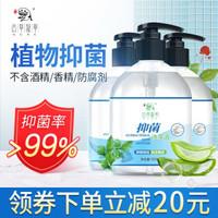 古草凝萃 洗手液500ml 3瓶(家庭装)