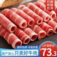 浩渔郎 牛肉卷 1斤 *3件