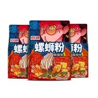 嗨螺纪 麻辣味螺蛳粉 300g*3袋 *2件