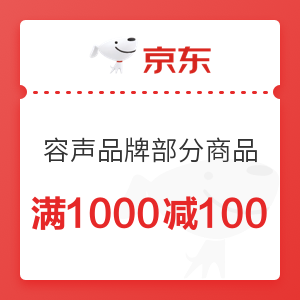 京东 容声冰箱 满1000减100元优惠券