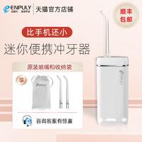小米英普利电动冲牙器便携式水牙线家用洗牙器 正畸专用清洁牙缝