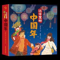 《汉字里的中国年》 3D立体翻翻书