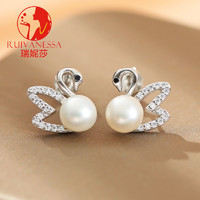 瑞妮莎 6-7mm淡水珍珠耳钉 天鹅款耳饰 时尚气质女款
