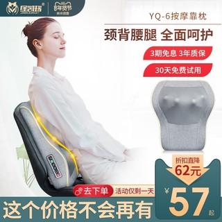 肩颈椎按摩器颈部腰部背部多功能车载腰椎靠垫全身电动肩部揉捏枕