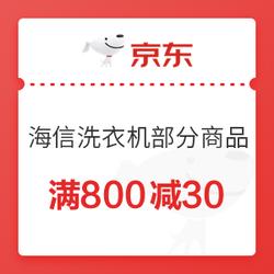 京东 海信冰洗 满800减30元优惠券