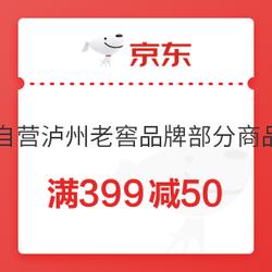 京东 泸州老窖 满399减50元优惠券