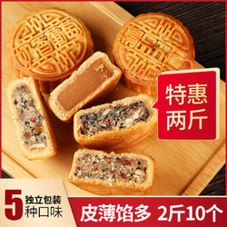 中秋广式月饼五仁板栗冰糖黑芝麻奶香老式伍仁散装月饼2斤10个