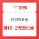 京东 抢购物补贴 每天领满10-2元京东支付券 满2-1元支付券