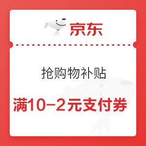 京东 抢购物补贴 每天领满10-2元京东支付券
