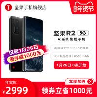 坚果R2 新品手机锤子Smartisan5g旗舰高通骁龙865大电池四摄智能手机官方旗舰店