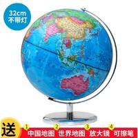 天屿 地球仪 大号 32cm金属底座