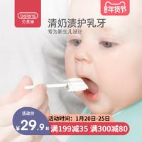 贝恩施护齿乳牙刷婴儿口腔清洁器宝宝洗舌苔纱布新生儿棉棒0-1岁