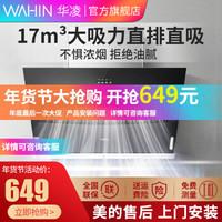 美的出品华凌/WAHIN 17立方大吸力 H3S家用近吸侧吸式 抽油烟机吸油烟机 超高性价比之选 *2件