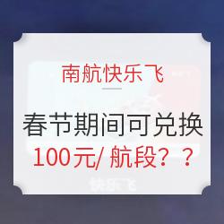 中国南方航空快乐飞用户福利!可付费兑换春节机票