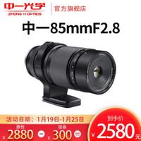 中一光学 85MM F2.8微距镜头1-5倍率 微单单反微距镜头 显微镜头佳能尼康索尼M43微距定焦 黑色 佳能微单M口