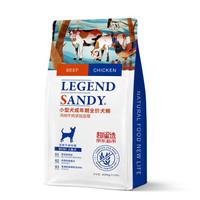 LEGEND SANDY 蓝氏 鸡肉牛肉蓝莓 无谷犬粮 9.07kg *2件