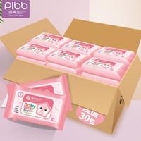 漂亮宝贝婴儿手口专用湿纸巾  10抽*30包 *3件