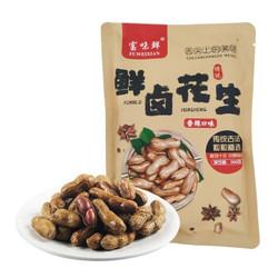 延鑫旺 富味鲜鲜卤花生 香辣味300g*2袋