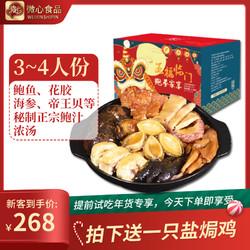 微心佛跳墙年货礼盒加热即食鲍鱼海鲜熟食家宴半成品大盆菜4人份
