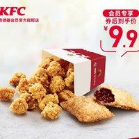 KFC 肯德基 鸡米花红豆派两件装 电子兑换券