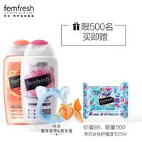 芳芯 (femfresh) 英国进口女性洗护液活力私护套装(洋甘菊250ml+蔓越莓250ml+发带*1+美妆蛋*1)