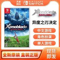 Nintendo 任天堂 Switch游戏卡带《异度之刃 决定版》中文