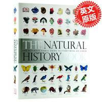 《DK博物大百科》  自然史 科普 图解