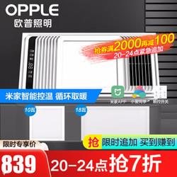 欧普照明集成吊顶多功能风暖浴霸三合一嵌入式卫生间浴室家用 F175风暖浴霸+10+18 *3件