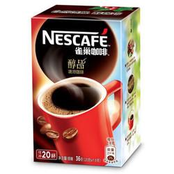 雀巢(Nestle)醇品 速溶 黑咖啡 无蔗糖 冲调饮品 盒装1.8g*20包 蔡徐坤同款(新老包装随机发货) *3件