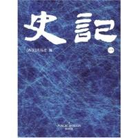 《史记(1) 》Kindle电子书