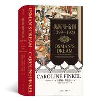 京东PLUS会员:《奥斯曼帝国1299—1923》卡罗琳·芬克尔 著