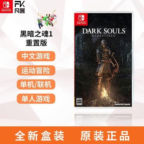 Nintendo 任天堂 Switch游戏卡带《黑暗之魂1  重制版》 中文