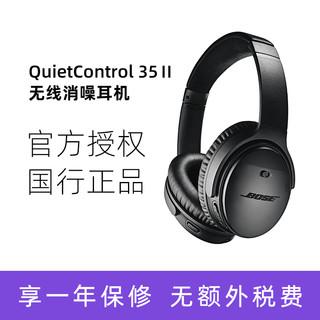 BOSE  Ⅱ主动降噪蓝牙耳机qc35二代无线头戴护耳式运动耳麦头戴