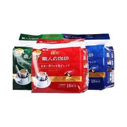日本进口UCC悠诗诗职人滴滤式挂耳咖啡粉126g*3组合装 *4件