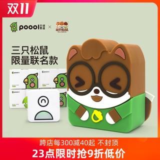 poooli 啵哩三只松鼠联名小鸟口袋打印
