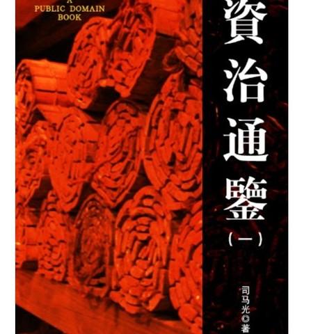 《资治通鉴(1)》 Kindle 电子书
