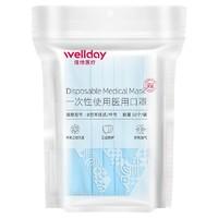限地区:WELLDAY 维德 一次性医用口罩 50只 *9件