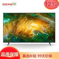索尼(SONY) KD-75X8000H75英寸4 KHDR内存3G+16G安卓 智能网络电视黑色+凑单品