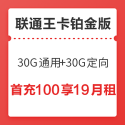 中国联通 新19元王卡铂金版