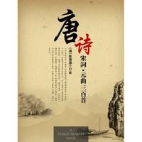 《唐诗三百首·宋词三百首·元曲三百首》Kindle电子书