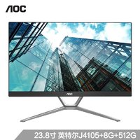 AOC AIO2460 23.8英寸商务家用学习办公超薄高清一体机电脑(英特尔J4125 8G 512G固态)