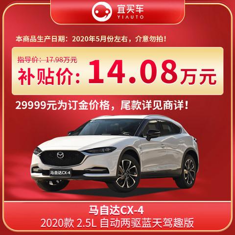 马自达CX-4 2020款2.5L自动两驱蓝天驾趣版 订金29999元