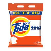Tide 汰渍 净白去渍洗衣粉 2.8kg