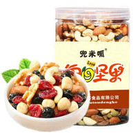 yanshanmingzhu 燕山明珠 每日坚果 A款(8味混装)500g*1罐 *2件