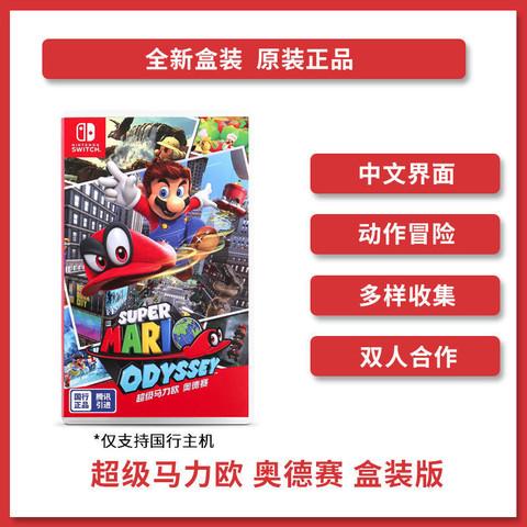 Nintendo 任天堂 Switch 国行《超级马力欧 奥德赛》游戏实体卡带